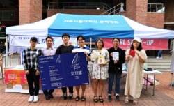 시각장애인용 프린터, 면생리대…서울시립대 창업동아리 인권상품