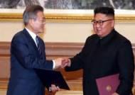 """中전문가들 """"사실상 종전선언 다름없어…비핵화 내용도 진전"""""""