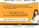 사이버한국외대 영어학부 '핵심 영문법 및 영상번역' 취업특강