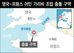 [<!HS>알쓸신세<!HE>] 스페인 어선에 기관총 쏜 캐나다, 이유는 가자미