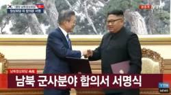 [속보] <!HS>문재인<!HE>-김정은, 평양공동선언 합의서 서명