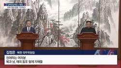 """김정은 """"서울 방문 약속…<!HS>핵무기<!HE> 없는 땅 만들겠다"""""""