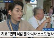 ZICO's Reaction After the First Eating of Okryu-gwan Pyongyang Naengmyeon