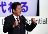 3연임 성공한 아베,'정치적 유산'개헌시도가 비수로 돌아올 수도