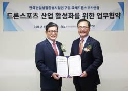 한국건설생활환경시험연구원-국제드론스포츠연합 MOU 체결