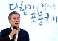 '문재인 케어'로 실손보험금도 최대 25% 감소…내년 보험료 인하 추진