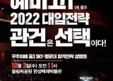 """""""예비 고1, 2022대입전략 관건은 선택이다""""…대입 <!HS>설명회<!HE>"""