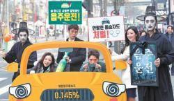 [사회적가치 실현 선도-공기업 시리즈④ 종합] '도로 위의 살인' 음주운전, 지난해 매달 36명 목숨 앗았다
