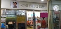 국가대표체형교정센터, 2018 소비자만족브랜드대상 1위