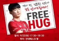 부산, 홈 경기서 김문환이 팬들을 꼬옥 안아 드립니다