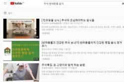 '반려견도 먹는 송편' 만드는 방법?…추석 펫팸족 레시피 인기