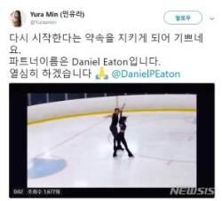 겜린과 결별한 피겨 민유라, 새 파트너 이튼과 훈련 공개