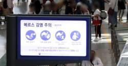 인천공항 <!HS>메르스<!HE> 의심 환자 2차 검사서 '음성' 판정…격리조치 해제