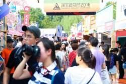 취미가 대박 상품 되는 축제…타오바오 메이커 페스티벌