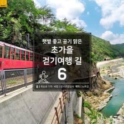 [<!HS>카드뉴스<!HE>] 햇볕 좋고 공기 맑은 초가을 걷기여행 길 6