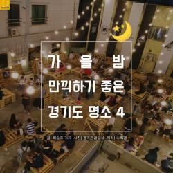 [<!HS>카드뉴스<!HE>] 가을밤 만끽하기 좋은 경기도 명소 4