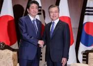'위안부 재단 해산' 말 아낀 일본, 실제 수순 돌입 땐 파장 클 듯