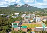 [미래를 선도하는 대학] 글로벌 캠퍼스 구축 과 4차 산업혁명 시대 인재 양성에 박차