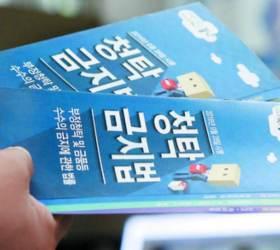 김영란법 2년, 법인 접대비 줄었을까?