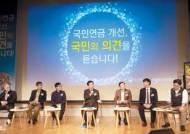 [국민 행복시대 선도-공기업 시리즈⑤ 보건복지] 국민연금 운영 계획에 국민 목소리 적극 반영 … 전국 16개 지역서 토론회 개최