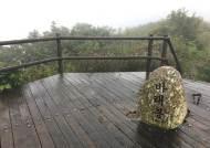 가을 우중 산행의 묘미, 지리산 서북능선을 걷다