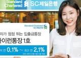 [혁신금융] 최고 금리 연2.1% '<!HS>마이<!HE>런<!HS>통장<!HE>' 출시