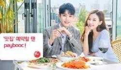 [혁신금융] '페이북'으로 맛집 예약까지 서비스