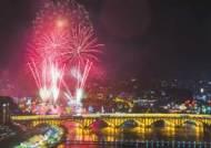 [부울경 새로운 도전] 가을밤 수놓는 '진주 남강 유등축제' 보러오세요