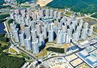[부동산] 전셋값 1억원대 6800가구 미니신도시