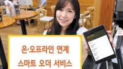 [혁신금융] '퓨처나인' 통해 금융·웰니스 등 스타트업 발굴·육성