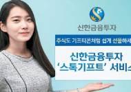 [혁신금융] 토스와 제휴 … 간편한 CMA 계좌 출시