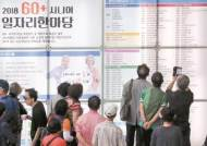 한국 노인 취업률 세계 1위인데…빈곤율도 압도적 1위 왜