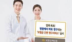[혁신금융] 병원 인증만으로 보험금 청구 가능