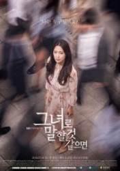 """'그녀말' 종영 앞두고 日 드라마 표절의혹…SBS 측 """"확인중"""""""