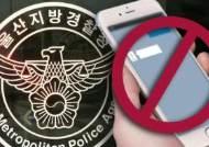 32살 경찰은 왜 '퇴근후 이성에 사적연락 금지법'을 만들었나