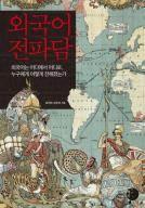일본서 한국어 가르친 미국 학자가 본 '언어 제국주의'