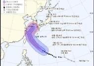 '매우 강한' 태풍 콩레이, 한반도 영향 미칠 것