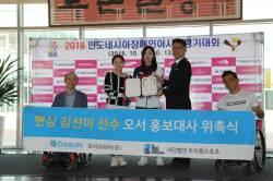 '펜싱 간판' 남현희 격려받고 AG 준비하는 '휠체어 펜싱 간판' 김선미