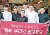 [라이프 트렌드] <!HS>신토불이<!HE> 야생버섯 맛과 향 재발견 앞장선 스타 셰프들