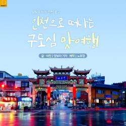 [<!HS>카드뉴스<!HE>] 인천으로 떠나는 구도심 맛여행