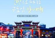 [카드뉴스] 인천으로 떠나는 구도심 맛여행