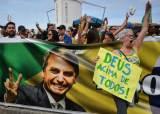 룰라 없는 브라질 대선 코앞…'브라질의 트럼프' 당선되나