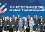 [사진] 대한민국 <!HS>에너지<!HE>전환 콘퍼런스