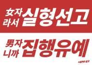 """""""구하라 협박한 전 남친 징역 보내라"""" 태풍 뚫은 혜화역 시위"""
