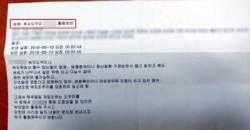 """""""냄새나는 B씨 활용방안"""" 장애인 비하 메일 보낸 공무원 중징계"""