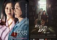 [편파레이더] 김희선·김해숙vs김윤진, 女복수극 동시 출격