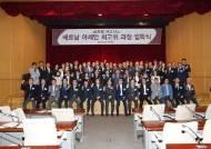 고려대 '글로벌 비즈니스 베트남 아세안 최고위과정' 모집