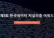 한국 첫 데이터저널리즘 어워드 열린다