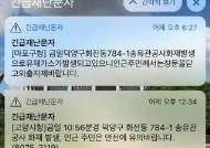 """재난 문자로 끝?…저유소 화재에 놀란 시민들 """"행동지침 알려달라"""""""