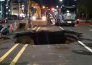 울산 동구 도로에서 땅꺼짐 현상…땅 밑에는 거대 구멍이
